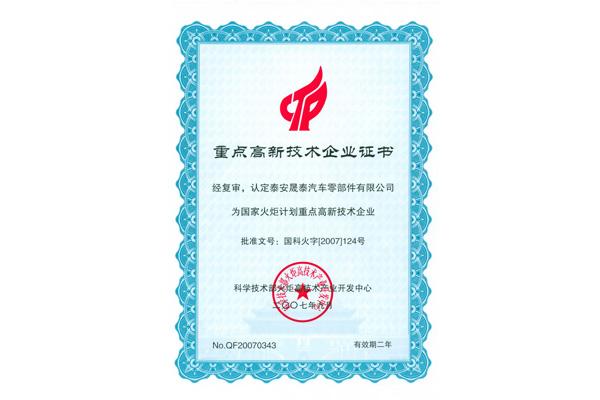 国家级重点高新企业证书