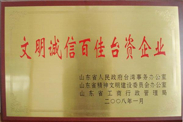 山东省文明诚信百家台资企业