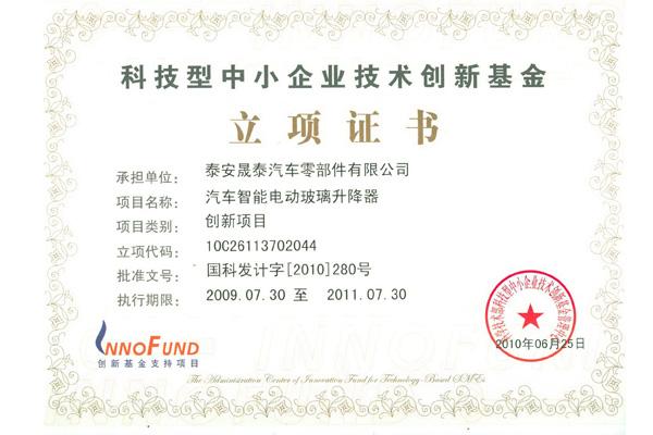 国家级创新基金立项证书(汽车智能电动玻璃升降器)