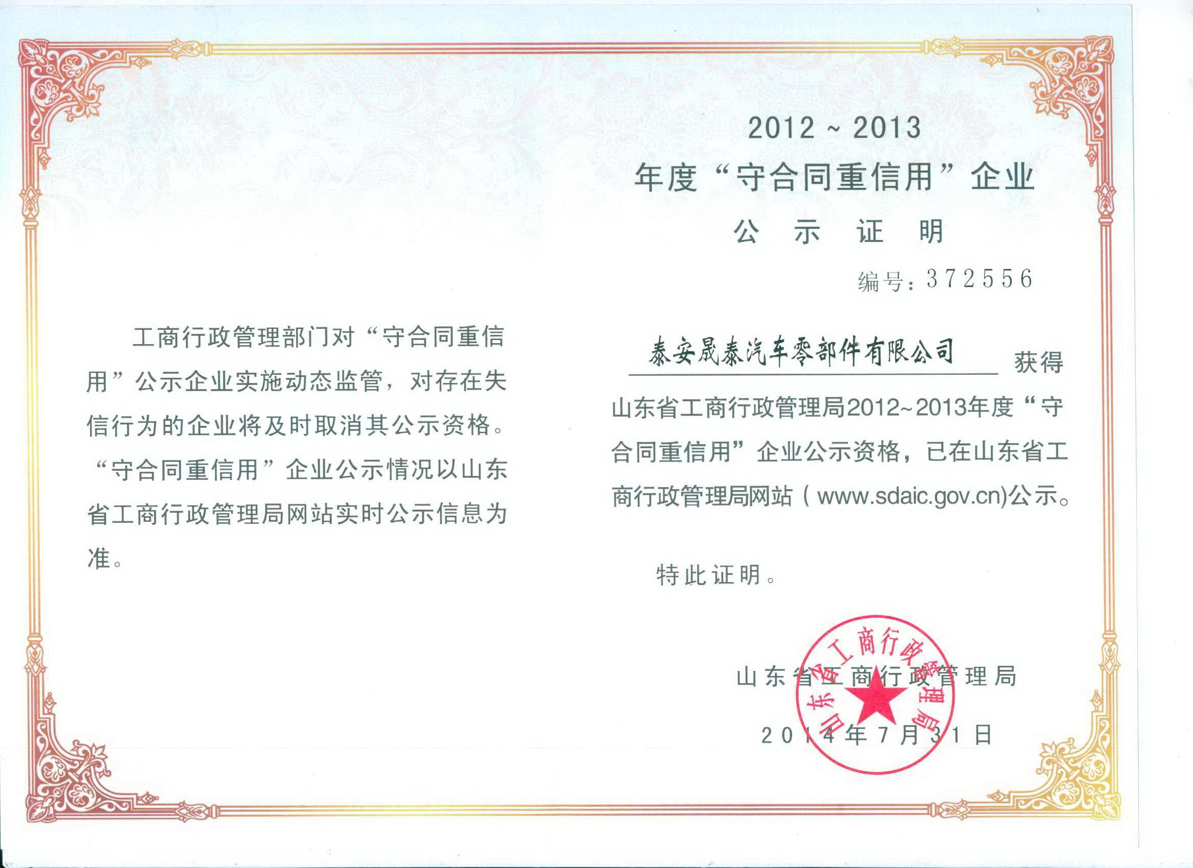 山东省守合同重信用企业